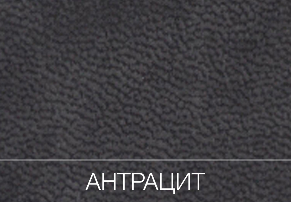 Код: 4656; Цвет: Антрацит